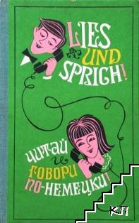 Lies und sprich! Читай и говори по немецки! Вып. 13