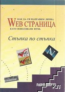 Как да си направим лична Web страница като използваме HTML