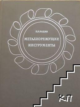 Металлорежущие инструменты