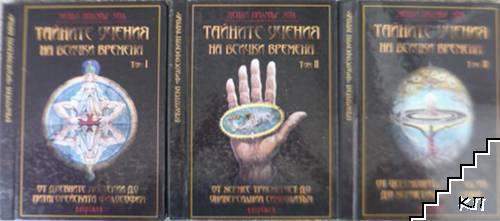 Тайните учения на всички времена. Том 1-3