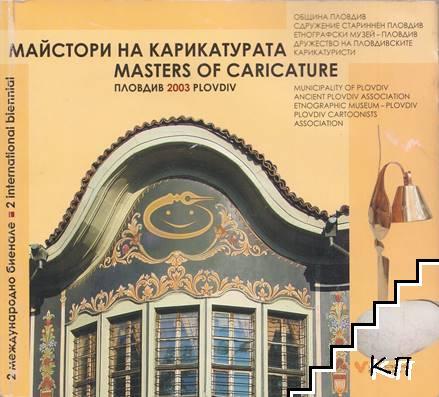 Майстори на карикатурата / Masters of caricature