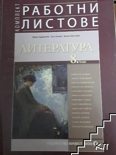 Комплект работни листове по литература за 8. клас