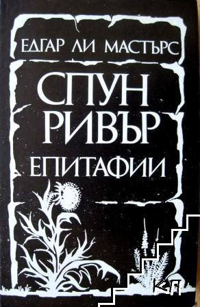 Спун ривър. Епитафии