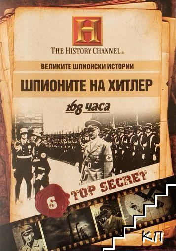 Великите шпионски истории: Шпионите на Хитлер