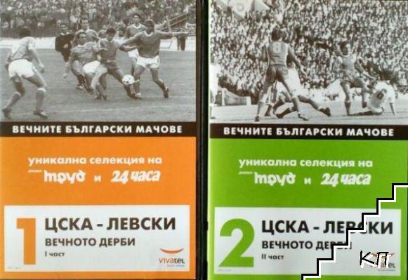 Вечните български мачове. Част 1-6