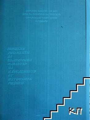 Писмени документи за българския характер на населението в Източните Родопи