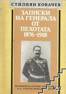 Записки на генерала от пехотата 1876-1918