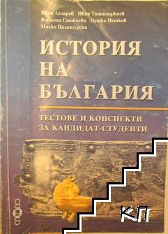 История на България - тестове и конспекти за кандидат-студенти