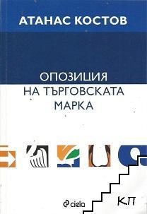 Опозиция на търговската марка