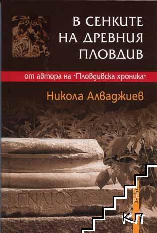 В сенките на древния Пловдив