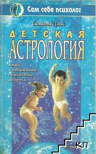 Детская астрология