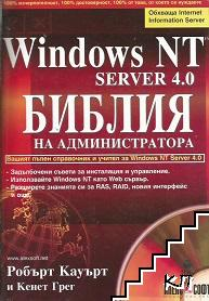 Windows NT Server 4.0. Библия на администратора