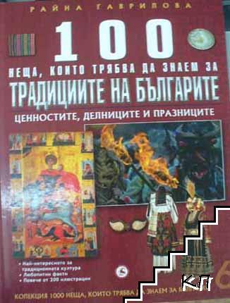 100 неща, които трябва да знаем за традициите на българите. Том 6: Ценностите, делниците и празниците