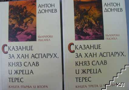 Сказание за хан Аспарух, княз Слав и жреца Терес. Книги 1-4
