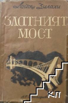 Златният мост