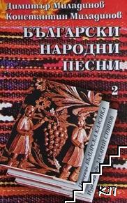 Български народни песни. Книга 2