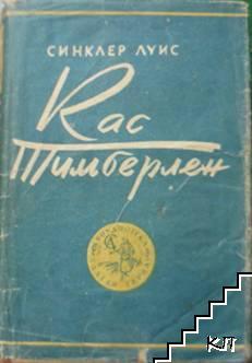 Кас Тимберлен