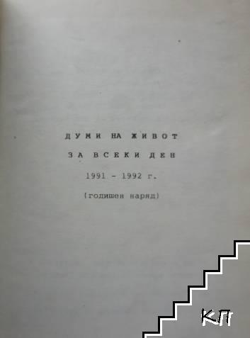 Годишен наряд: Думи на живот за всеки ден 1991-1992 г.