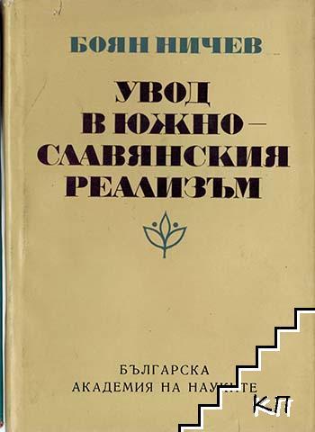 Увод в южнославянския реализъм