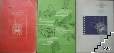 Първи световен фестивал на анимационния филм. Варна '79 / Втори световен фестивал на анимационния филм. Варна '81 / Бюлетин. Втори световен фестивал на анимационния филм