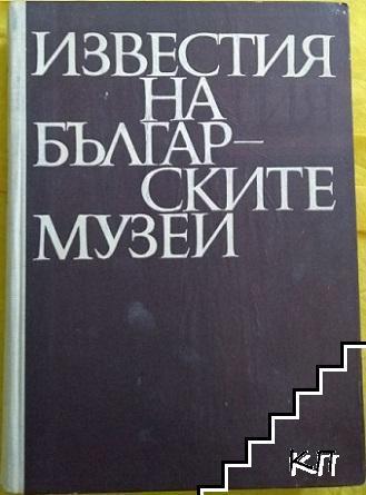 Известия на българските музеи. Том 1