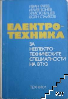 Електротехника