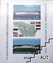 40 г. Конвенция за корабоплаването по Дунав. Блок