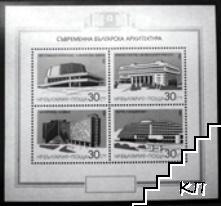 Съвременна българска архитектура. Блок