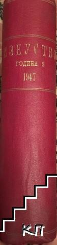 Изкуство. Бр. 1-10 / 1947