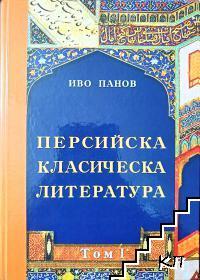 Персийска класическа литература. Том 1