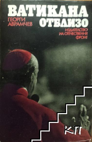 Ватикана отблизо