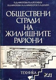Обществени сгради на жилищните райони