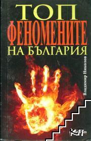 Топ феномените на България