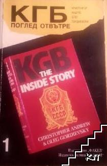КГБ поглед отвътре. Том 1