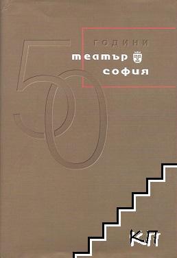 """50 години Театър """"София"""""""
