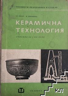 Керамична технология