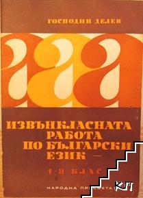 Извънкласната работа по български език за 4.-8. клас