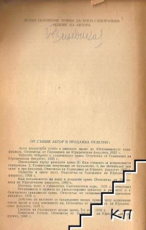 Система на българското наследствено право (Допълнителна снимка 1)