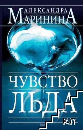 Чувство льда. Книга 1-2