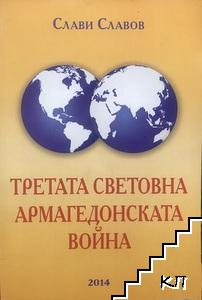 Третата световна. Армагедонската война