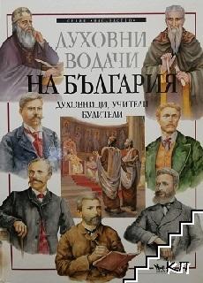 Духовни водачи на България