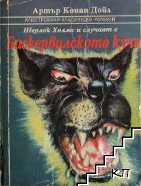 Шерлок Холмс и случаят с Баскервилското куче