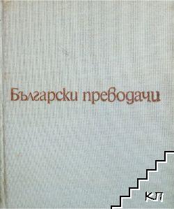 Избрани преводи