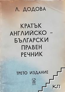 Кратък английско-български правен речник