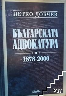 Българската адвокатура 1878-2000