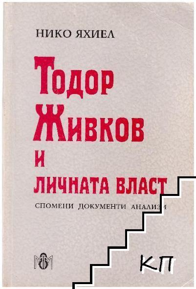Тодор Живков и личната власт
