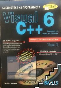 Visual C++ 6. Том 2