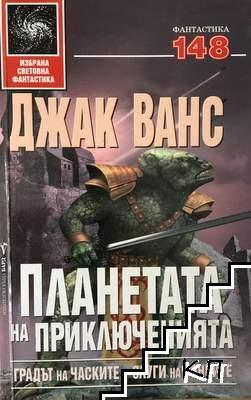 Планетата на приключенията. Книга 1