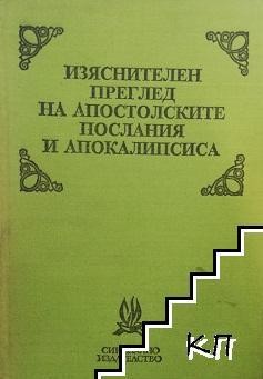 Изяснителен преглед на апостолските послания и Апокалипсиса