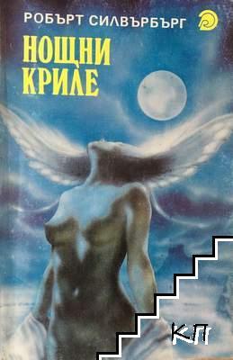 Нощни криле